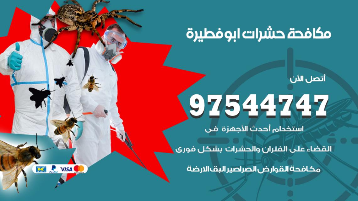 رقم مكافحة حشرات وقوارض ابوفطيرة / 50050647 / شركة رش حشرات خصم 50%