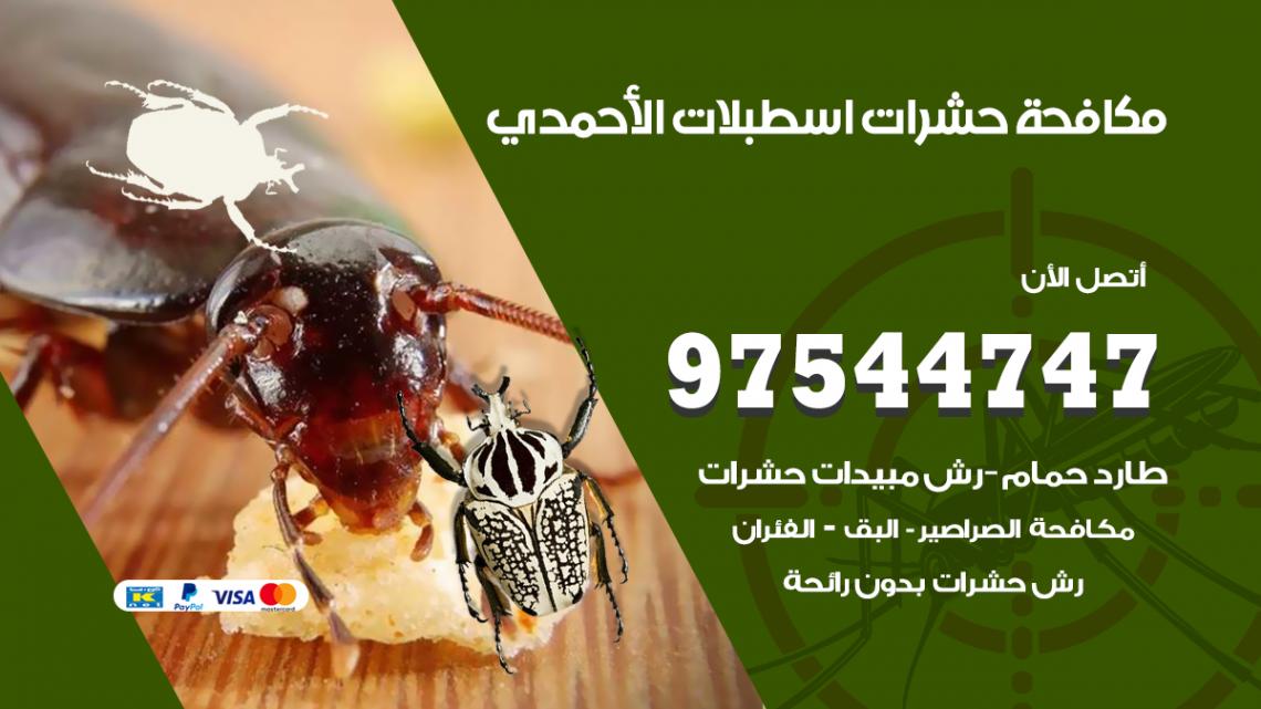 رقم مكافحة حشرات وقوارض اسطبلات الاحمدي / 50050647 / شركة رش حشرات خصم 50%