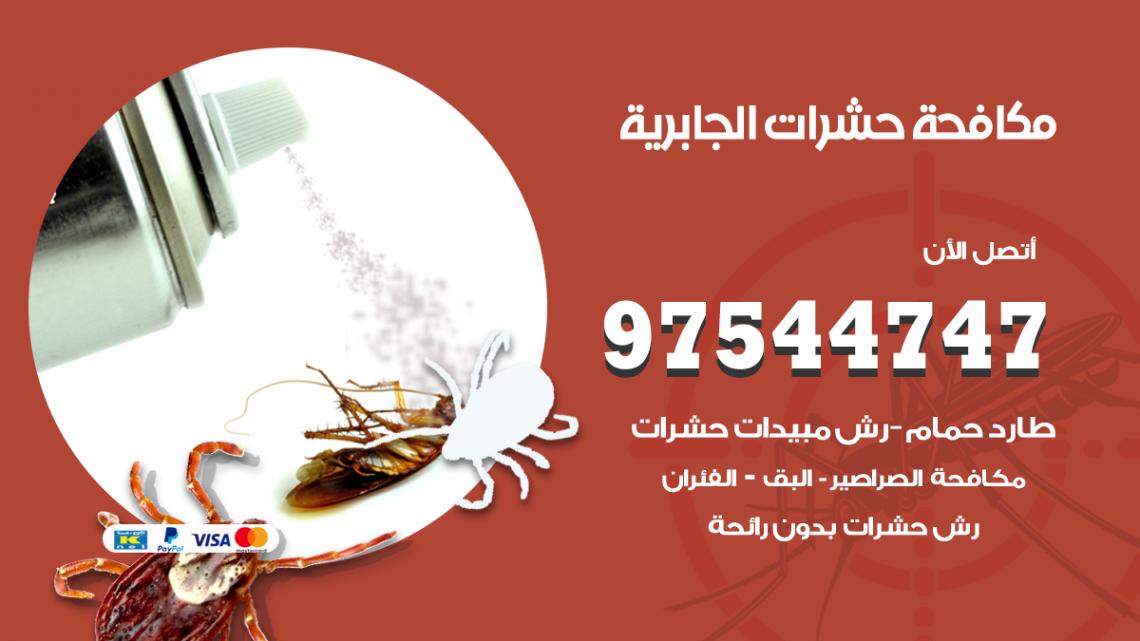 رقم مكافحة حشرات وقوارض الجابرية / 50050647 / شركة رش حشرات خصم 50%