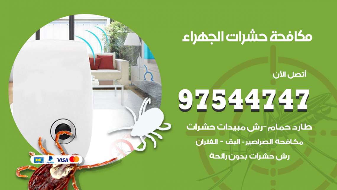 رقم مكافحة حشرات وقوارض الجهراء / 50050647 / شركة رش حشرات خصم 50%