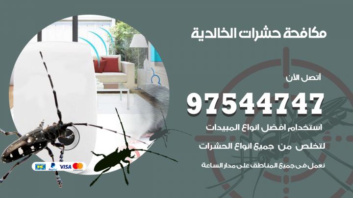 رقم مكافحة حشرات وقوارض الخالدية / 50050647 / شركة رش حشرات خصم 50%
