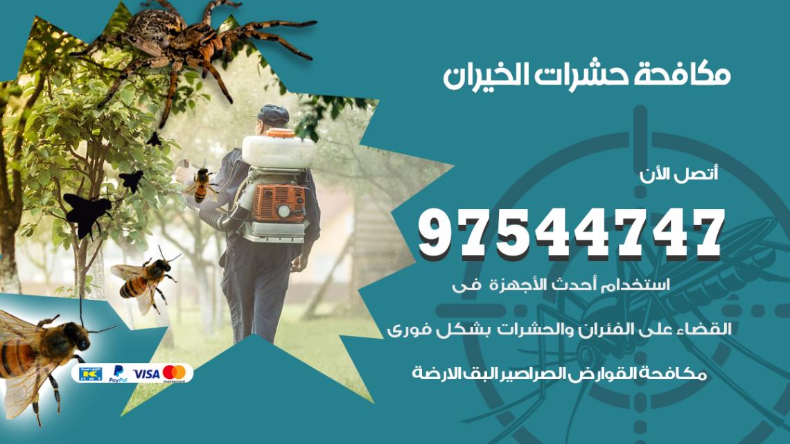 رقم مكافحة حشرات وقوارض الخيران / 50050647 / شركة رش حشرات خصم 50%
