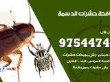رقم مكافحة حشرات وقوارض الدسمة