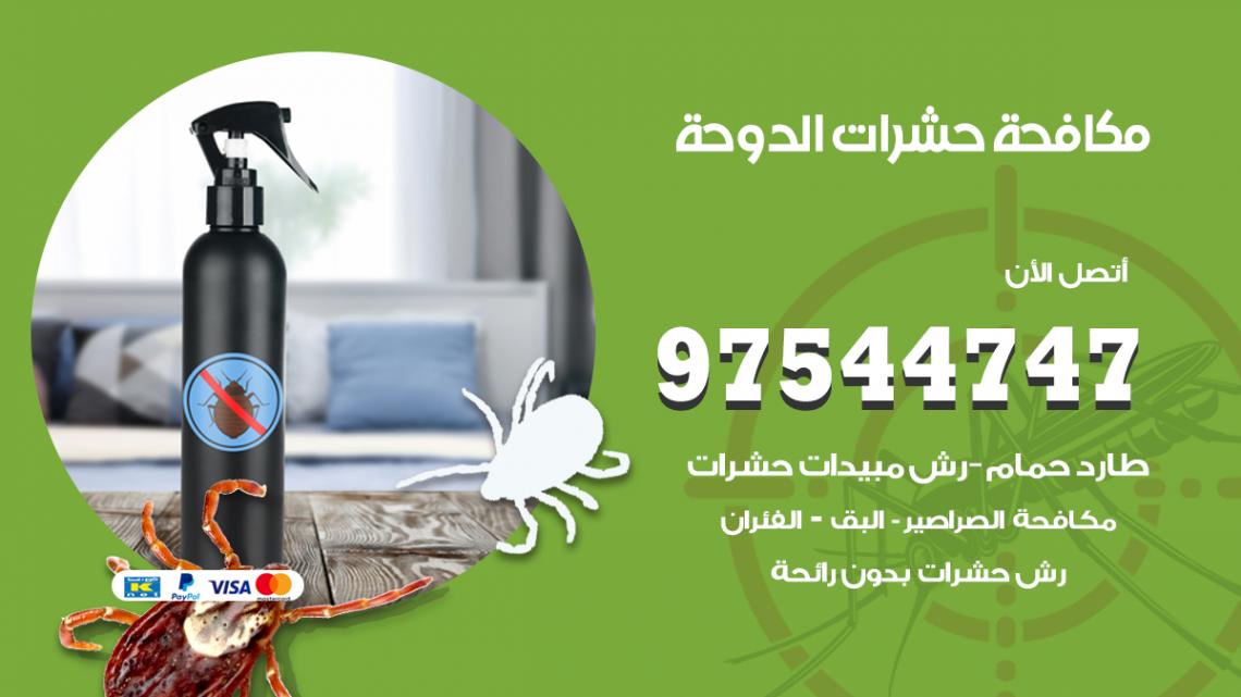 رقم مكافحة حشرات وقوارض الدوحة / 50050647 / شركة رش حشرات خصم 50%