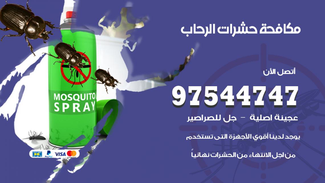 رقم مكافحة حشرات وقوارض الرحاب / 50050647 / شركة رش حشرات خصم 50%