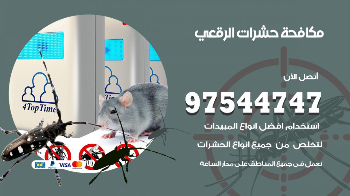 رقم مكافحة حشرات وقوارض الرقعي / 50050647 / شركة رش حشرات خصم 50%
