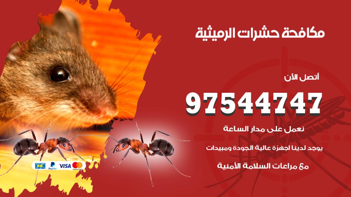 رقم مكافحة حشرات وقوارض الرميثية / 50050647 / شركة رش حشرات خصم 50%