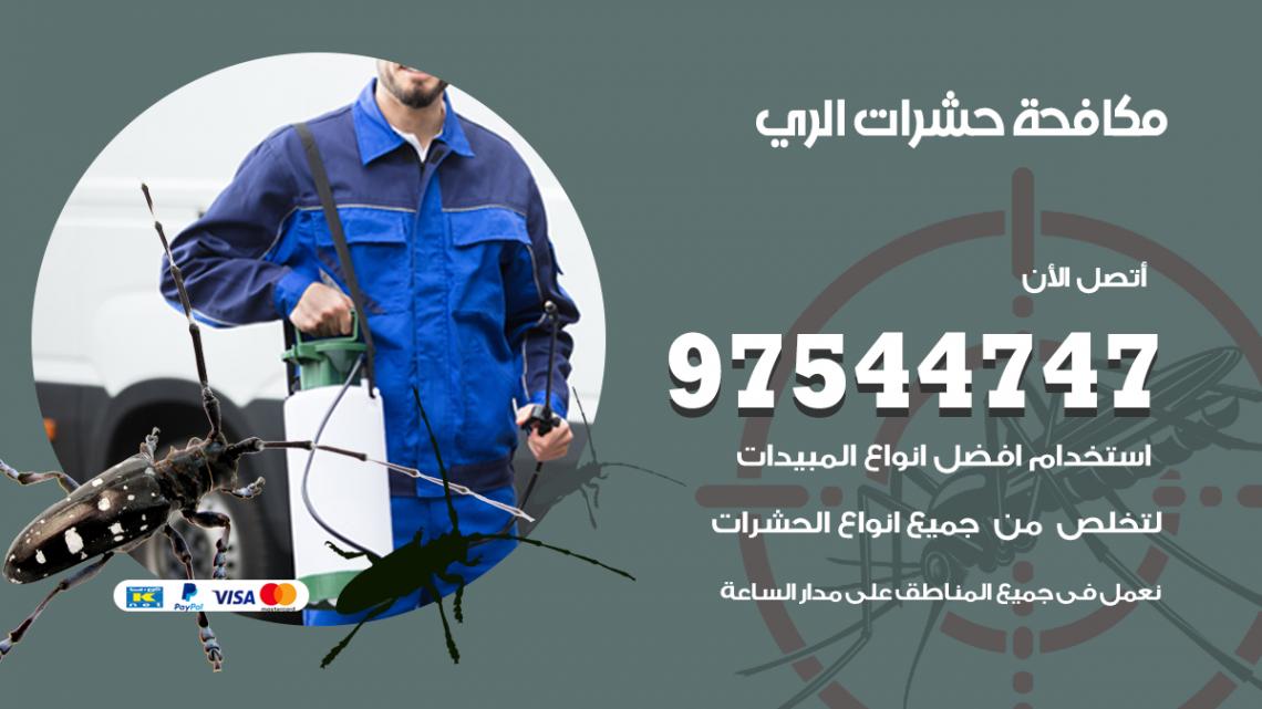 رقم مكافحة حشرات وقوارض الري / 50050647 / شركة رش حشرات خصم 50%