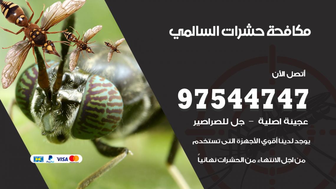 رقم مكافحة حشرات وقوارض السالمي / 50050647 / شركة رش حشرات خصم 50%