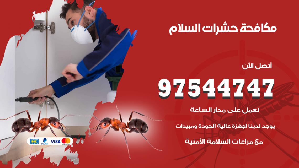 رقم مكافحة حشرات وقوارض السلام / 50050647 / شركة رش حشرات خصم 50%