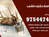 رقم مكافحة حشرات وقوارض الشعب السكنية