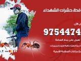 رقم مكافحة حشرات وقوارض الشهداء