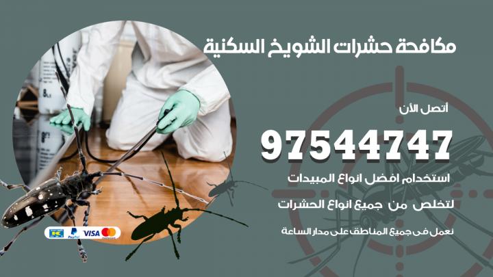 رقم مكافحة حشرات وقوارض الشويخ السكنية / 50050647 / شركة رش حشرات خصم 50%
