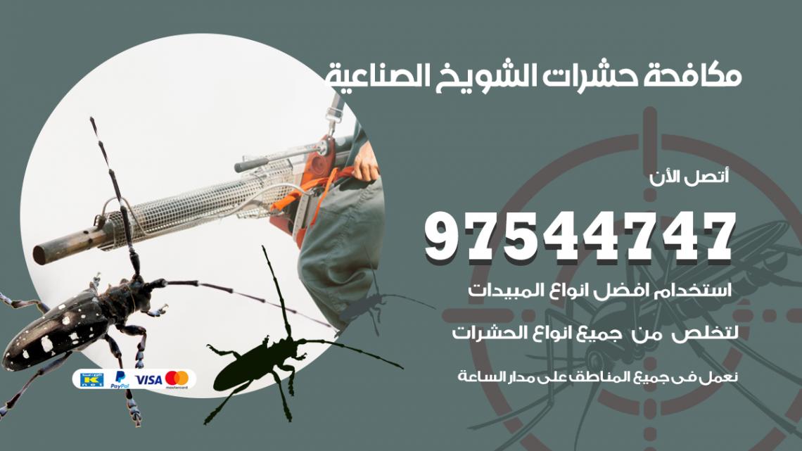 رقم مكافحة حشرات وقوارض الشويخ الصناعية / 50050647 / شركة رش حشرات خصم 50%