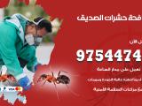 رقم مكافحة حشرات وقوارض الصديق