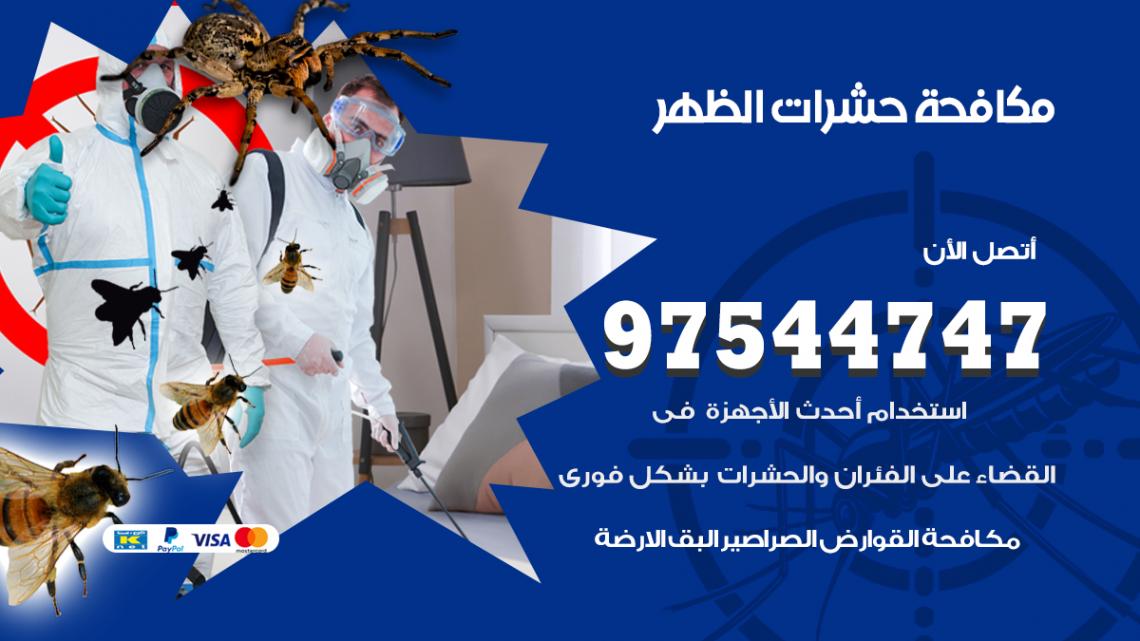 رقم مكافحة حشرات وقوارض الظهر / 50050647 / شركة رش حشرات خصم 50%