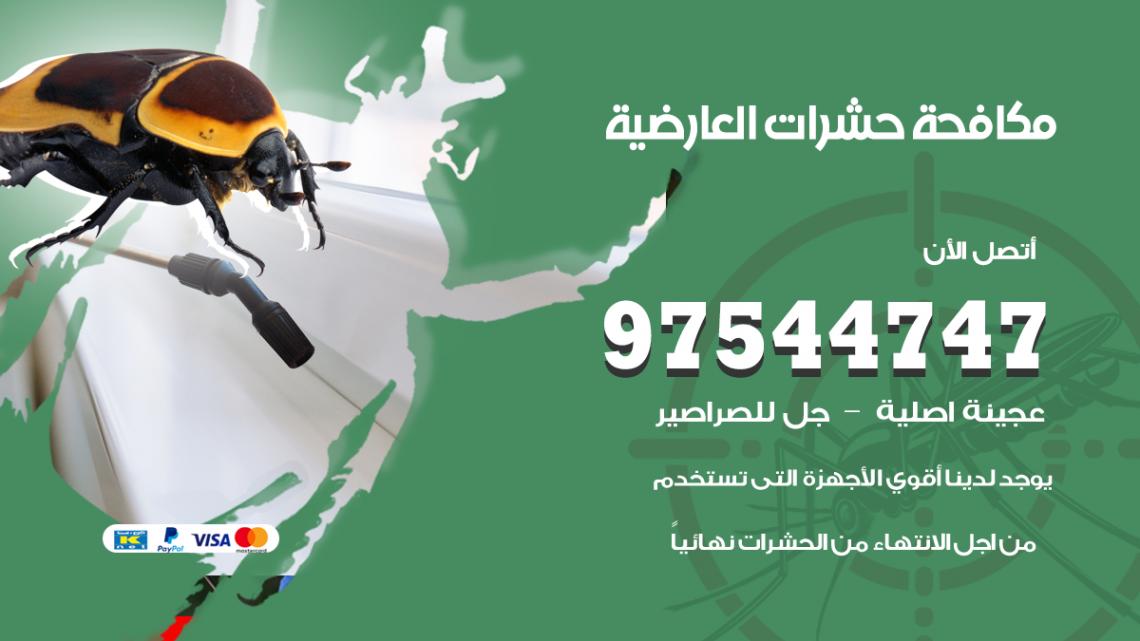 رقم مكافحة حشرات وقوارض العارضية / 50050647 / شركة رش حشرات خصم 50%