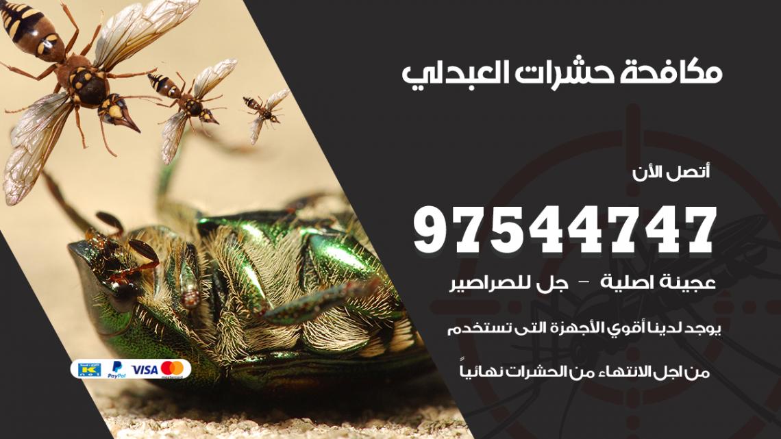 رقم مكافحة حشرات وقوارض العبدلي / 50050647 / شركة رش حشرات خصم 50%