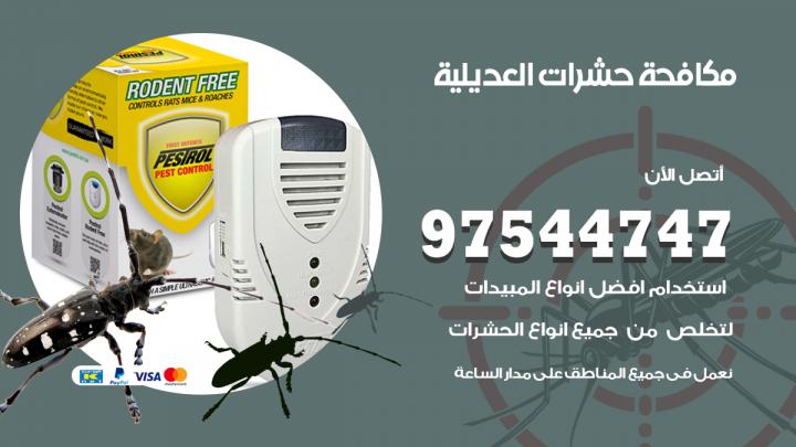 رقم مكافحة حشرات وقوارض العديلية / 50050647 / شركة رش حشرات خصم 50%