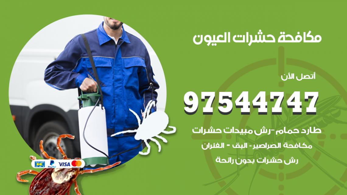 رقم مكافحة حشرات وقوارض العيون / 50050647 / شركة رش حشرات خصم 50%