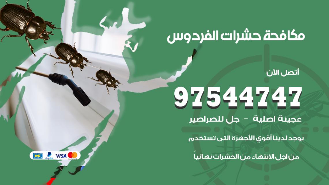 رقم مكافحة حشرات وقوارض الفردوس / 50050647 / شركة رش حشرات خصم 50%