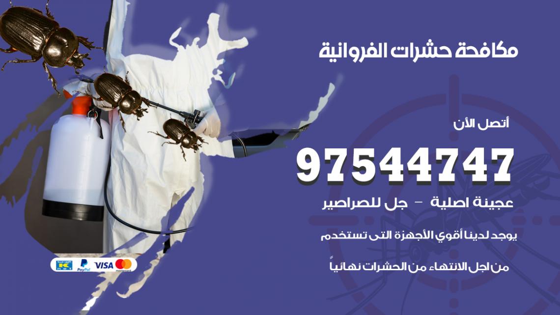 رقم مكافحة حشرات وقوارض الفروانية / 50050647 / شركة رش حشرات خصم 50%