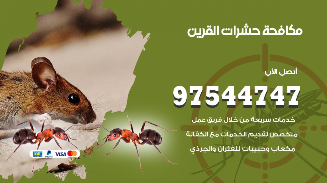 رقم مكافحة حشرات وقوارض القرين / 50050647 / شركة رش حشرات خصم 50%