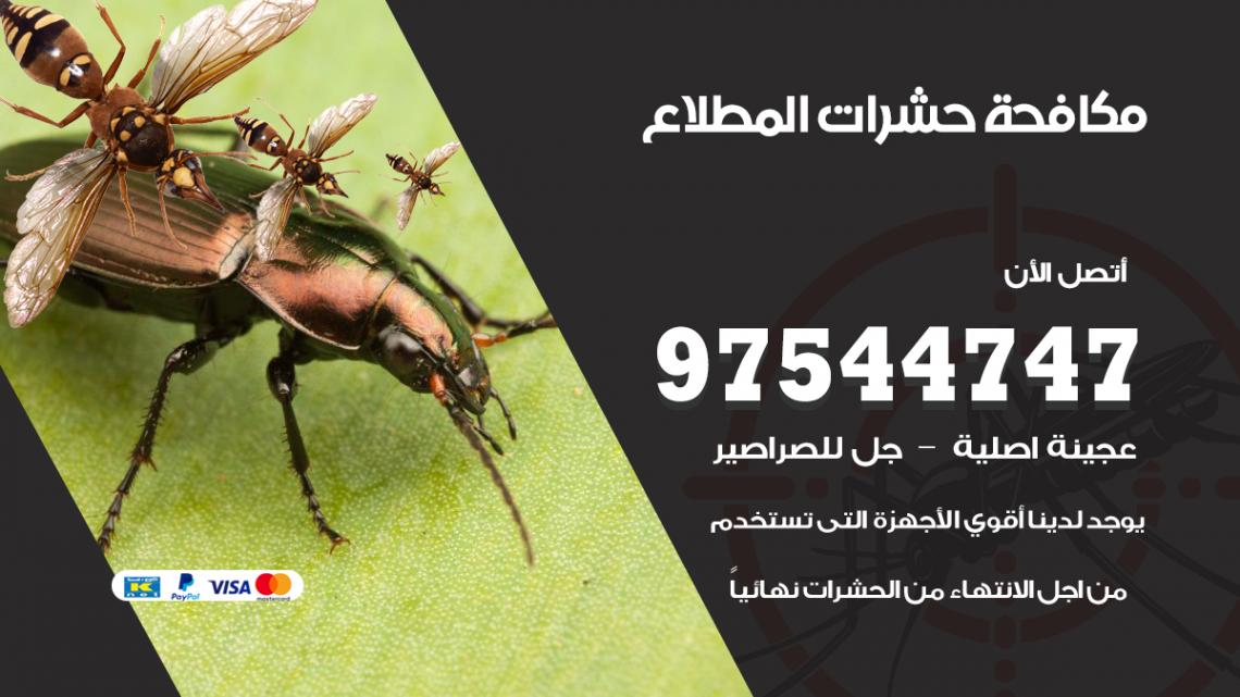 رقم مكافحة حشرات وقوارض المطلاع / 50050647 / شركة رش حشرات خصم 50%