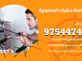 رقم مكافحة حشرات وقوارض المنصورية