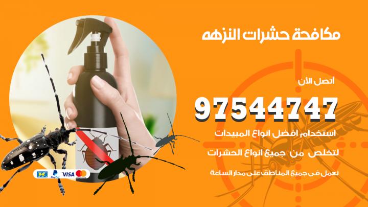 رقم مكافحة حشرات وقوارض النزهة / 50050647 / شركة رش حشرات خصم 50%