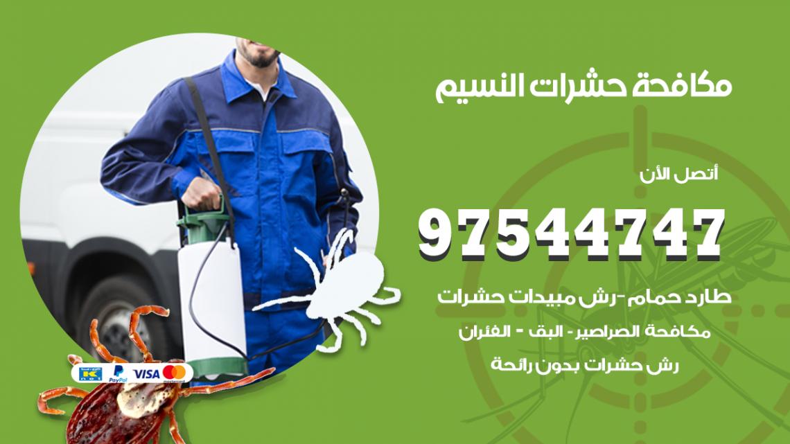 رقم مكافحة حشرات وقوارض النسيم / 50050647 / شركة رش حشرات خصم 50%
