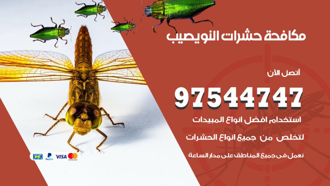 رقم مكافحة حشرات وقوارض النويصيب / 50050647 / شركة رش حشرات خصم 50%