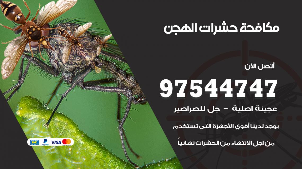 رقم مكافحة حشرات وقوارض الهجن / 50050647 / شركة رش حشرات خصم 50%