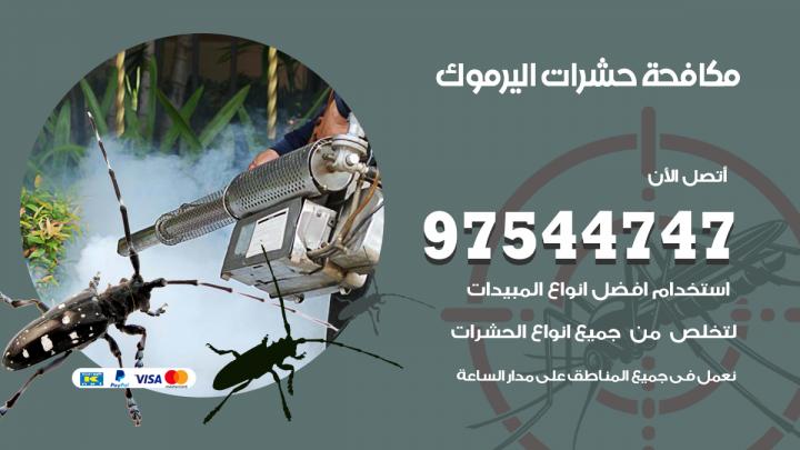 رقم مكافحة حشرات وقوارض اليرموك / 50050647 / شركة رش حشرات خصم 50%