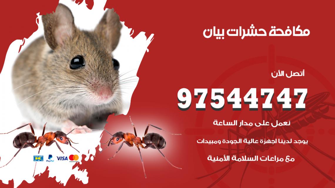 رقم مكافحة حشرات وقوارض بيان / 50050647 / شركة رش حشرات خصم 50%
