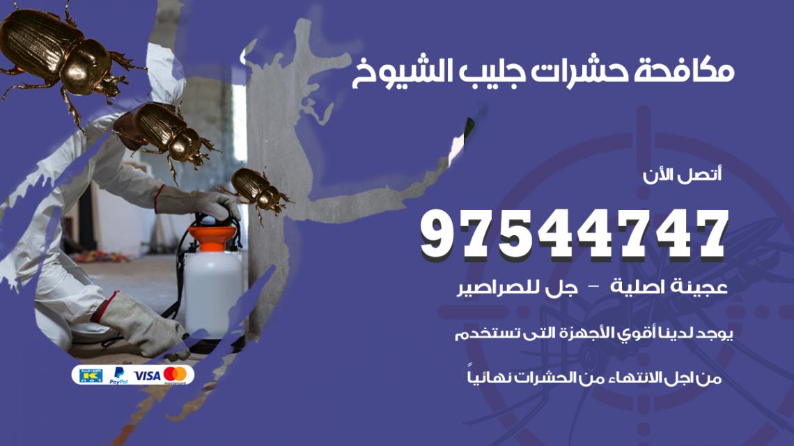 رقم مكافحة حشرات وقوارض جليب الشيوخ / 50050647 / شركة رش حشرات خصم 50%
