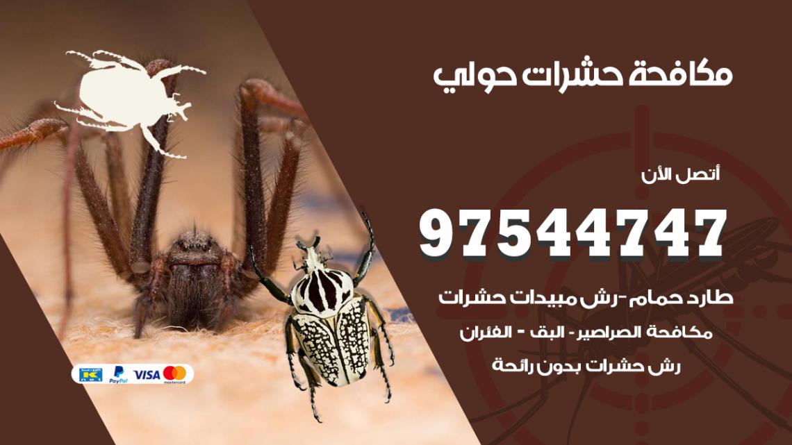 رقم مكافحة حشرات وقوارض حولي / 50050647 / شركة رش حشرات خصم 50%