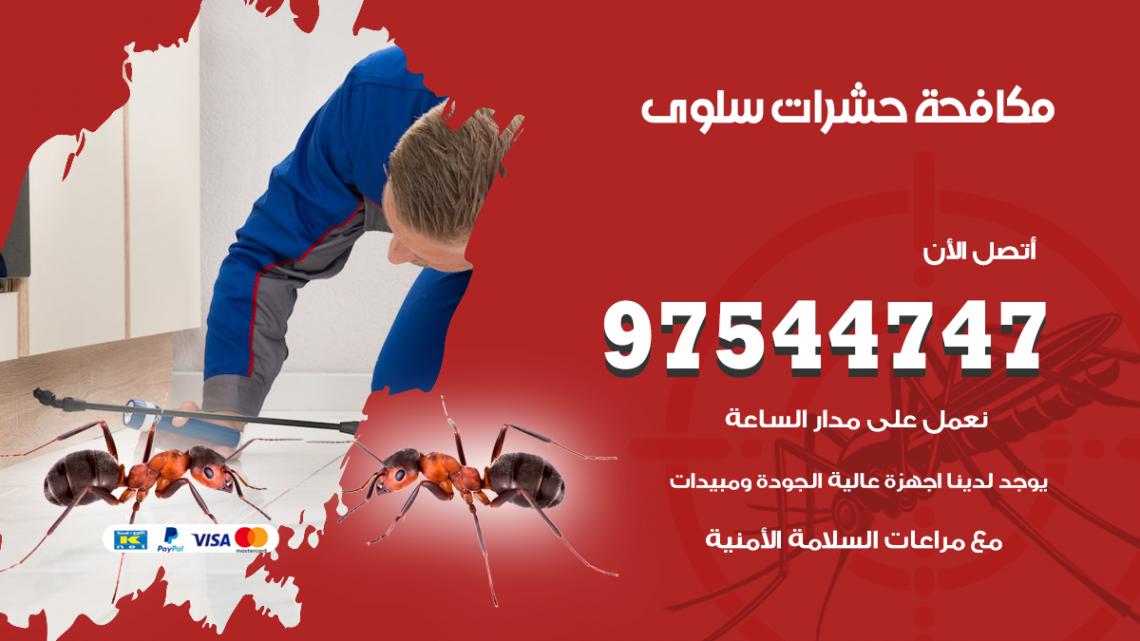 رقم مكافحة حشرات وقوارض سلوى / 50050647 / شركة رش حشرات خصم 50%