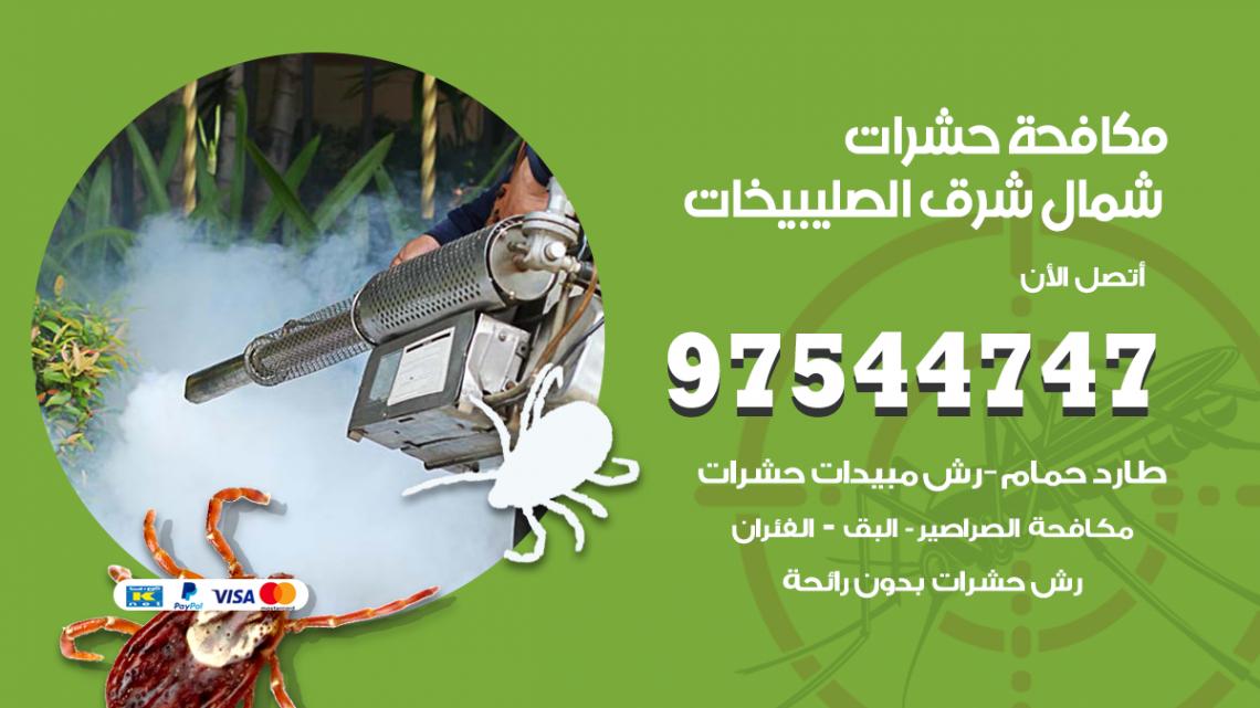 رقم مكافحة حشرات وقوارض شمال غرب الصليبيخات / 50050647 / شركة رش حشرات خصم 50%