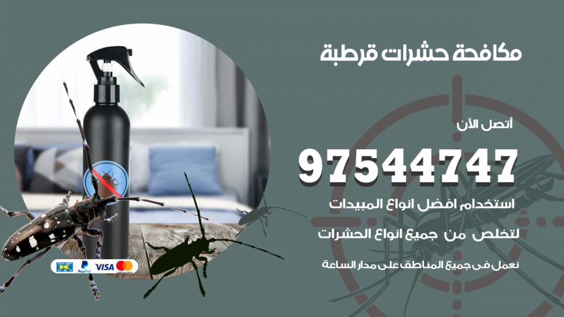 رقم مكافحة حشرات وقوارض قرطبة / 50050647 / شركة رش حشرات خصم 50%