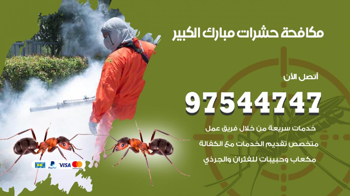 رقم مكافحة حشرات وقوارض مبارك الكبير / 50050647 / شركة رش حشرات خصم 50%