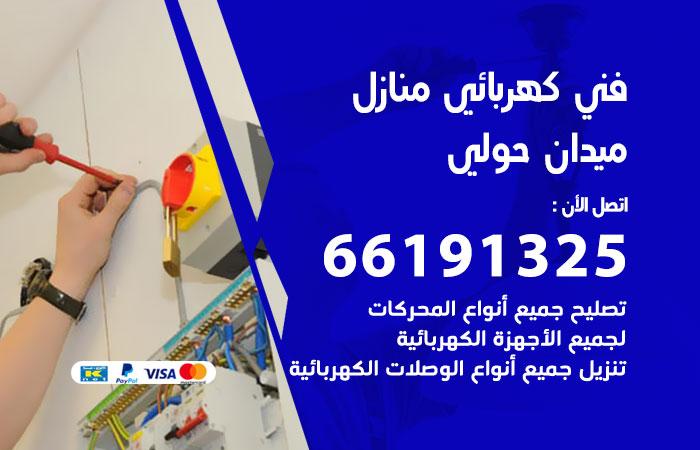 رقم كهربائي ميدان حولي / 66191325 / فني كهربائي منازل 24 ساعة