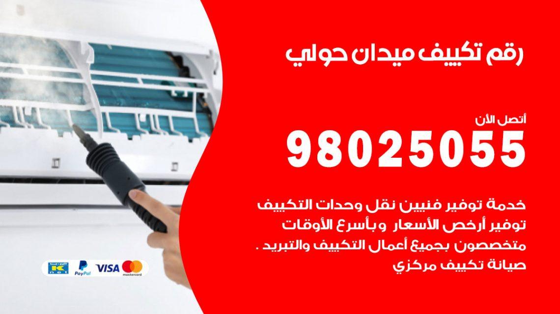 رقم متخصص تكييف ميدان حولي / 98025055 /  رقم هاتف فني تكييف مركزي