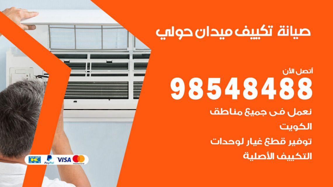 خدمة صيانة تكييف ميدان حولي / 98548488 / فني صيانة تكييف مركزي هندي باكستاني