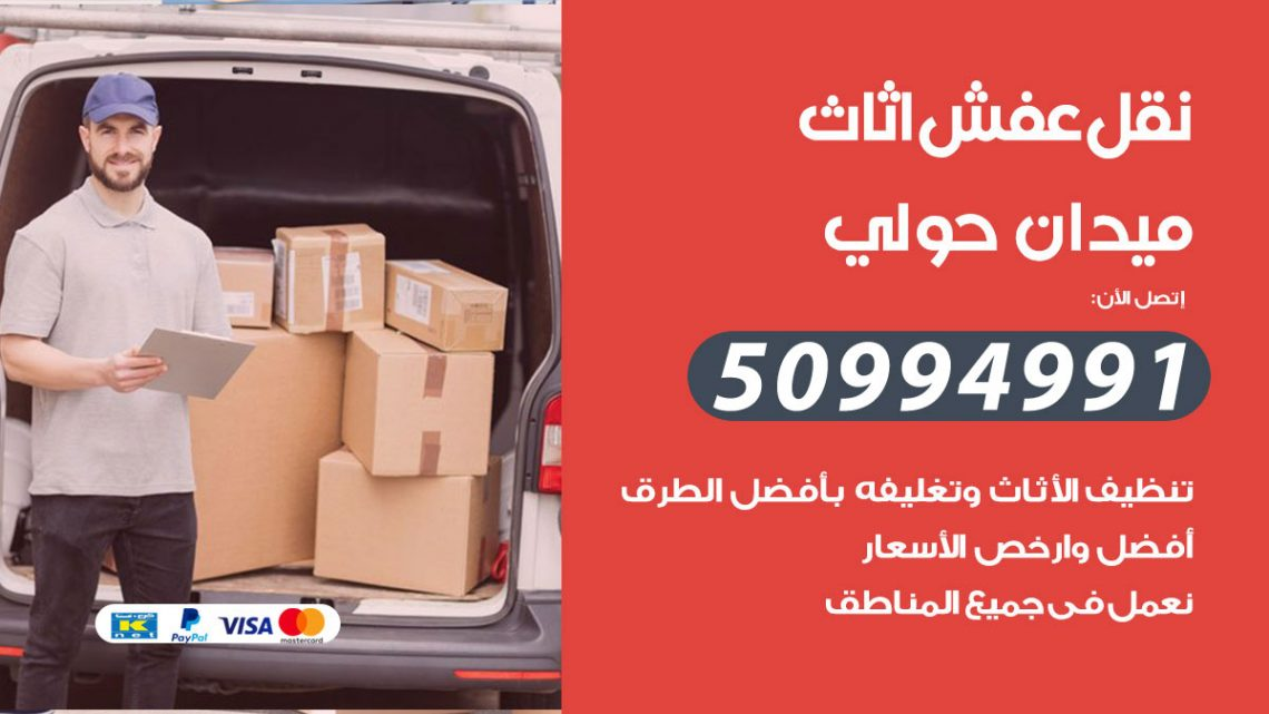 شركة نقل عفش ميدان حولي / 50994991 / نقل عفش أثاث بالكويت