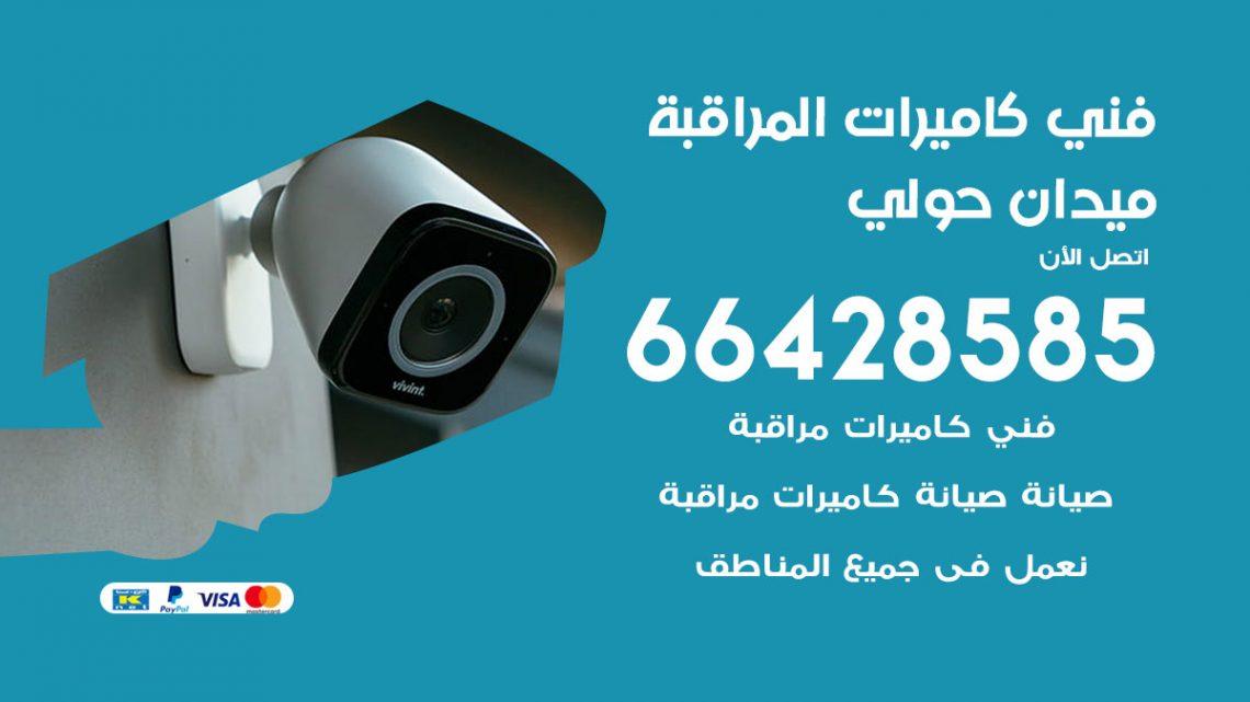 رقم فني كاميرات ميدان حولي / 66428585 / تركيب صيانة كاميرات مراقبة بدالات انتركم
