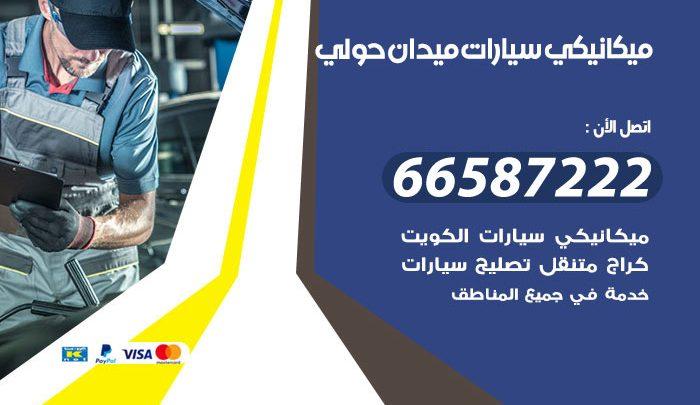 رقم ميكانيكي سيارات ميدان حولي / 66587222 / خدمة ميكانيكي سيارات متنقل