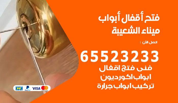 نجار فتح أبواب واقفال ميناء الشعيبة / 52227339 / نجار فتح اقفال الأبواب 24 ساعة