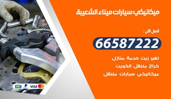 رقم ميكانيكي سيارات ميناء الشعيبة / 66587222 / خدمة ميكانيكي سيارات متنقل