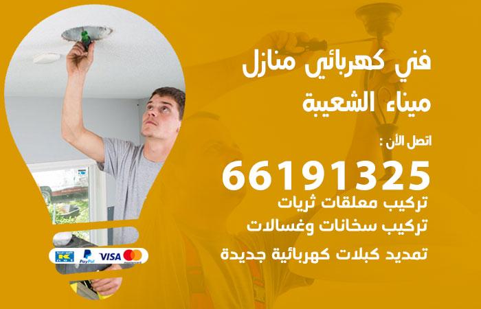 رقم كهربائي ميناء الشعيبة / 66191325 / فني كهربائي منازل 24 ساعة